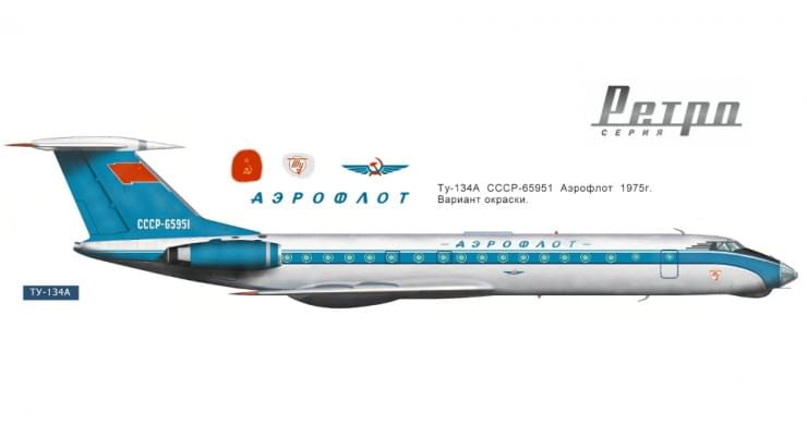 Модель самолета Туполев Ту-134 Аэрофлот СССР 1:100