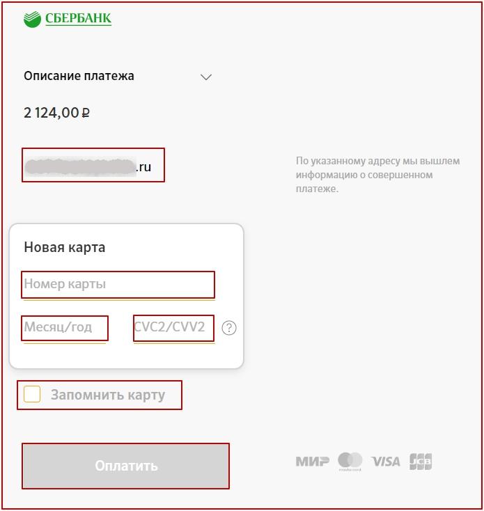 оплата Сбербанк